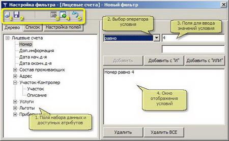 interface_filter_3